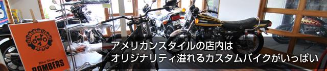アメリカンスタイルの店内はオリジナリティ溢れるカスタムバイクがいっぱい。個性溢れるバイクがお客様をお待ちしております。
